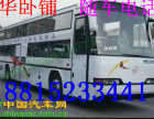 从义乌到自贡直达的长途客车大巴/客车/18815233441