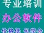 东莞南城专业办公软件培训 零基础学起 一对一辅导
