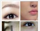 北京专业半永久纹绣培训 化妆培训彩妆造型 包教包会