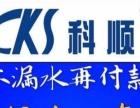 泉港专业防水堵漏,质保十年,保修三年