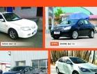 中顺租车主经营:个人、商务、婚庆、旅游用车价格优惠