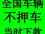 北京区贷款公司 北京车辆抵押贷款 北京不押车贷款