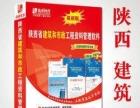 筑业陕西省建筑工程资料管理软件2016版陕西资料软件加密锁加密狗