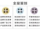 广东餐饮品牌设计