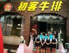 28元海鲜自助牛排西餐厅加盟 县城也能做的初客牛排