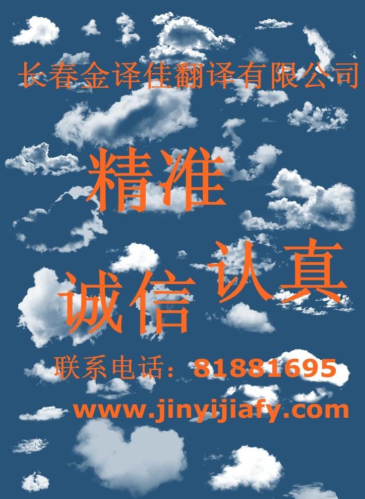 长春金译佳翻译公司提供专利文件翻译服务