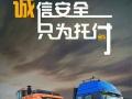 连云港货车出租-长途搬家-货物运输有各车型4至17.5米