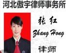 沧州交通事故咨询,沧州交通事故张红律师
