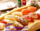 学日本寿司技术去那学浪漫樱花寿司技术培训寿司加盟