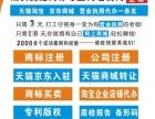 汕头腾龙专业天猫入驻、商标注册