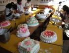 冀州中西糕点招生冀州中西糕点 生日蛋糕 烘焙面包培训