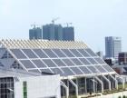 奥罗德太阳能电池板 奥罗德太阳能电池板诚邀加盟