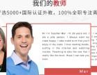 北京哪里的一对一纯外教英语比较好 还有趣味性价格还合理?