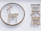 南京一只鹿甜品加盟费多少钱?要怎么加盟