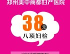 郑州市美中商都妇产科医院做白带常规检查多少钱