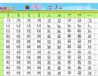 韩语培训班,小班授课