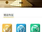 菏泽金融一体机App开发