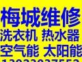 梅县区梅江区热水器 洗衣机 油烟机 燃气灶冰箱专业维修