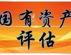 济南国有企业资产入账处置报废等价值评估,专业高效评估公司!