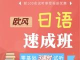 济南日语培训班,日语N1-N5,达人日语,留学日语