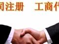 厚财企业专业的从事企业注册登记、变更登记、年检等