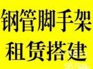 宜昌市专业钢管脚手架搭建,钢管扣件出租 全包搭设 价格较低