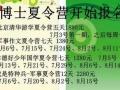 北京游学5天夏令营