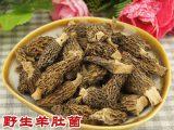 西藏新货野生菌 精选优质羊肚菌1克 天然无泥脚 食用菌蘑菇煲汤料