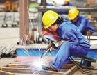 福州电工证焊工证叉车证操作证培训