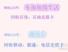 上饶县长期出售1500面值中石化石油充值卡不记名卡