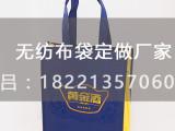 上海无纺布袋定做厂家印刷广告