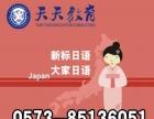 嘉兴平湖零基础日语入门培训动漫人物的Cosplay(天天教育