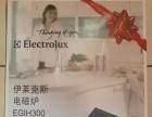 全新伊莱克斯电磁炉出售
