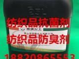 纺织品抗菌剂 织物抗菌防臭剂