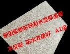 厂家直销新型保温材料膨胀珍珠岩水泥保温板
