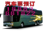 从重庆到茶山豪华卧铺汽车票价多少直到茶山的大巴