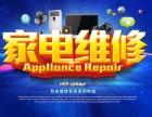 专业上门维修 空调 冰箱 热水器 洗衣机 燃气灶 油烟机等
