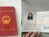 宁波正规真实临床医师资格证补办档案齐全全网可查电子化注册
