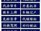 专业办理嘉峪关酒泉车辆过户违章审车