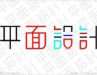 杨浦平面设计培训,平面设计AI培训,创意设计培训