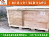 广州天河区中山大道专业打木箱