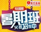 闵行暑假辅导 精品班课99元10小时 报名截止日期8月10日