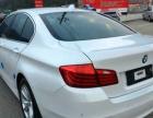 宝马5系2014款 520Li 2.0T 自动 典雅型 首付30