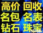 湘潭哪里回收1克拉钻石的公司湘潭哪里有回收3克拉钻石