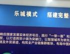 大红门乐成国际商贸城商铺首付16万 终身返租