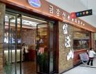 金釜山烤肉加盟 韩式自助烤肉加盟 全国十大烤肉加盟店