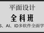 上海平面设计培训 零基础 小班上课 学会为止