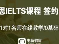 上海雅思英语培训价格多少,宝山雅思强化培训不二之选