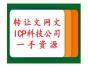 转让北京网文公司 含网文 和ICP 未经营过 账干净