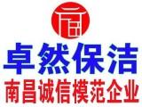 单位日常保洁托管-保洁外包-劳务派遣-单位物业管理